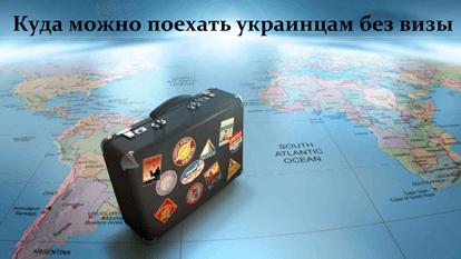 kuda-ukraintsam-mozno-bez-viz Полезная информация