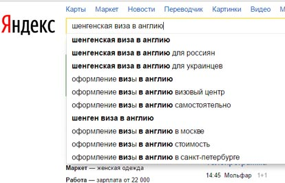shengenskaia-viza-v-angliiu Полезная информация