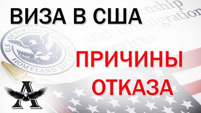 prichiny-otkaza-v-vize-v-ssha Полезная информация