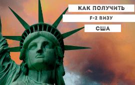 studencheskaya-viza-v-ssha-f2 Полезная информация